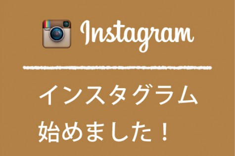 instagram_hikari_ic-475x315