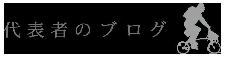 daihyo_blog