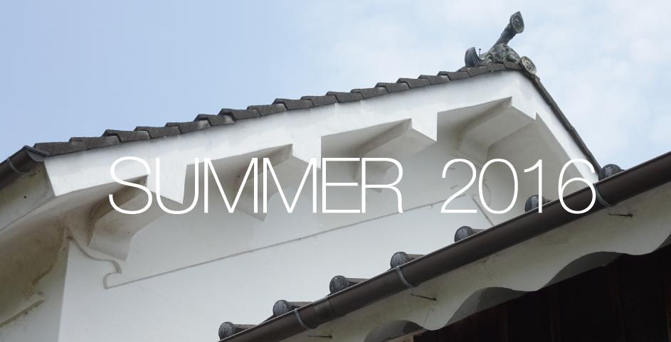 夏季休暇2016_2