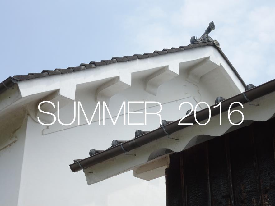 夏季休暇2016