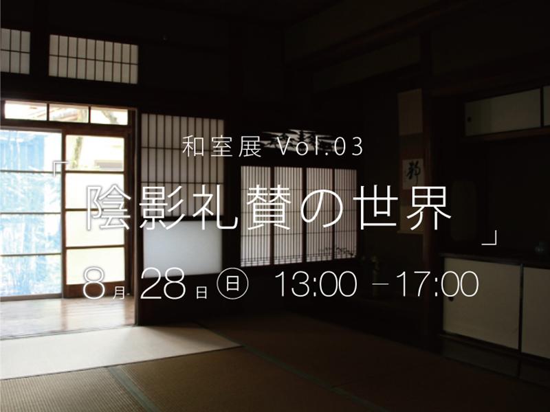 washitsu_ten_vol3